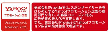 Yahoo!プロモーション広告代理店